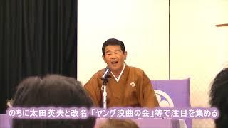 第3回浅草倍音フェス!PR動画「二代目東家浦太郎紹介動画」
