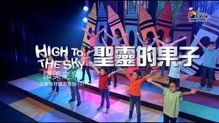 聖靈的果子 Fruit of the Spirit 敬拜MV - 兒童敬拜讚美專輯(9) High to the Sky