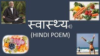 Swasthya | poem on health स्वास्थ्य hindi and benefits शरीर निरोगी काया, यही है जीवन की सबसे अनमोल माया! जिसका शरीर...