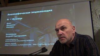 Андрей Великанов. Начало 23-ой лекции курса 2016-17.