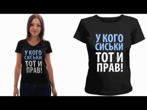 Прикольные надписи на футболках для парней и девушек