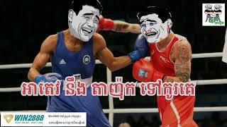 The Troll Cambodia តាតេវ និង តាញ៉ុក ទៅកូរគេ