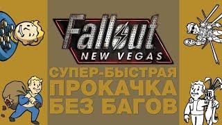 Супер-быстрая прокачка в Fallout New Vegas