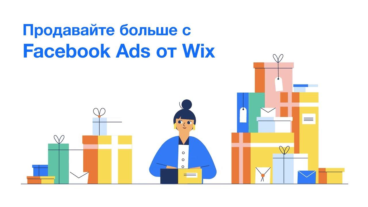 Продавайте больше с Facebook Ads от Wix