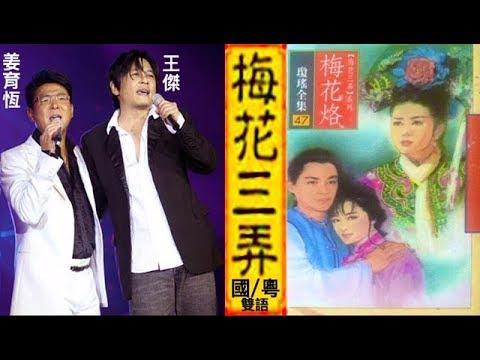 《梅花三弄》MTV :姜育恆 🆚 王傑 (國/粵-雙語歌詞版)