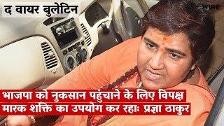 The Wire Bulletin | Pragya Thakur Says Opposition's 'Marak Shakti' Caused Swaraj, Jaitley Deaths
