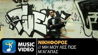 Νικηφόρος - Μη Μου Λες Πως Μ' Αγαπάς (Official Music Video)