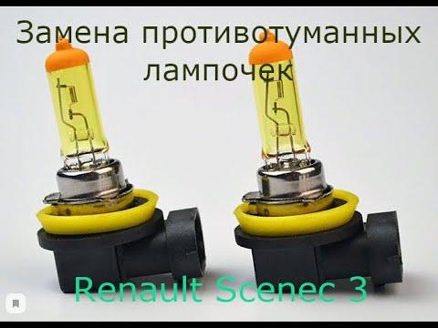 Замена противотуманных лампочек на Рено Сценик 3