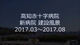 高知赤十字病院 新病院建築情報