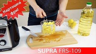Как приготовить картофель фри? Фритюрница SUPRA FRS-109