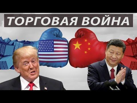 США и Китай: