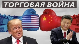 США и Китай: снова война