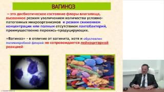 Бактериальный вагиноз(Профессор А.Л.Тихомиров в видеоролике расскажет об определении бактериального вагиноза, возникновении..., 2014-08-08T08:27:41.000Z)