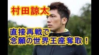 関連動画 村田諒太 VS エンダム 2 - WBA世界ミドル級王座決定戦 http...
