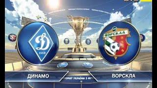 Динамо - Ворскла - 0:2. Обзор матча