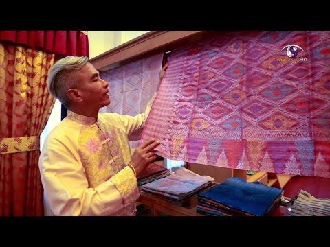สืบสายใย ผ้าไทย อาเซียน : ตอน เรื่องราวของผ้าประเทศมาเลเซีย และสิงคโปร์ (27 ส.ค.58) MCOT HD ช่อง 30