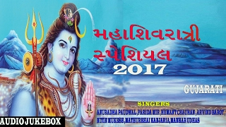 MAHASHIVRATRI SPECIAL GUJARATI SHIV BHAJANS 2017 I AUDIO JUKEBOX