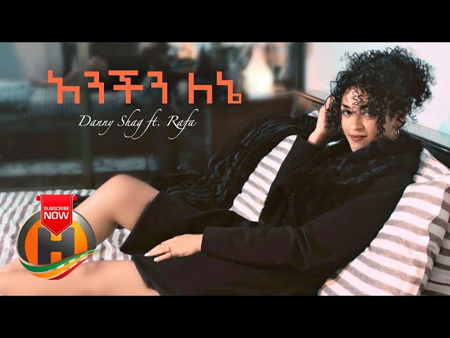 Danny Shag ft. Rafa - Anchin Lene | አንችን ለኔ - New Ethiopian Music 2020 (Official Video)