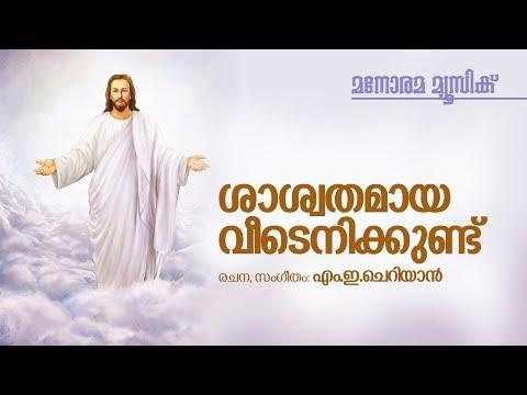 Saswathamaya Veedenikkundu | M E Cherian | ശാശ്വതമായ വീടെനിക്കുണ്ട് | Manorama Music