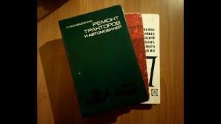 Техническая литература по автомобилям СССР