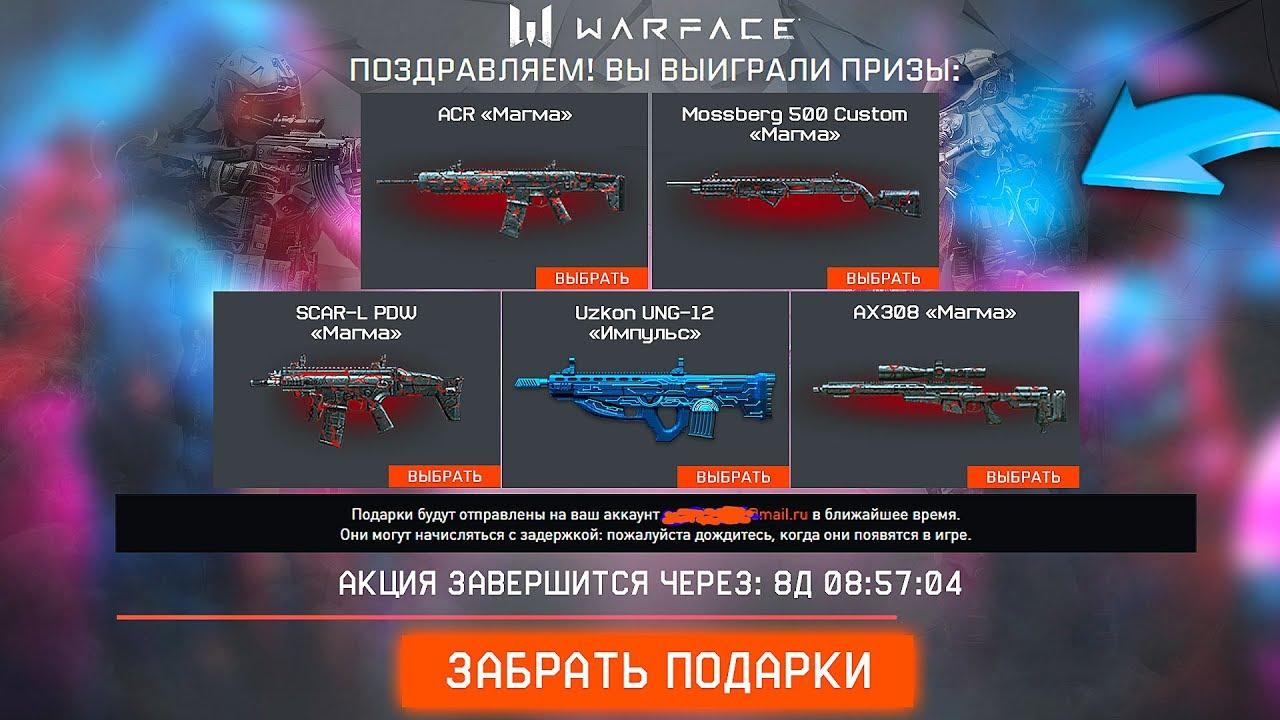НОВАЯ ПРОМО-СТРАНИЦА WARFACE PRO Халява Подарки Пин-коды Варфейс 2020