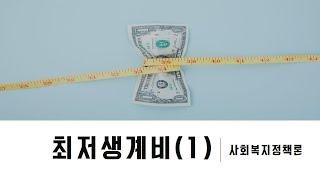 사회복지사 필수과목_사회복지정책론:최저생계비(1)