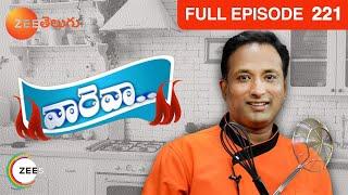 Vareva - Malwari Sukha Chicken - Episode 221 - November 7, 2014