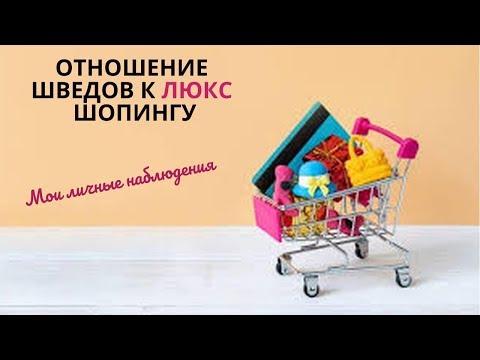 Отношение Шведов к люкс шопингу | Какие бренды популярны в Швеции |WolgaLV|