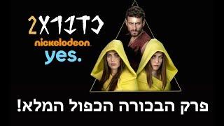 כדברא עונה 2! פרק הבכורה הכפול והמלא