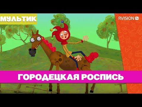 Приключения Петрушки / Городецкая роспись (2015) мультфильм