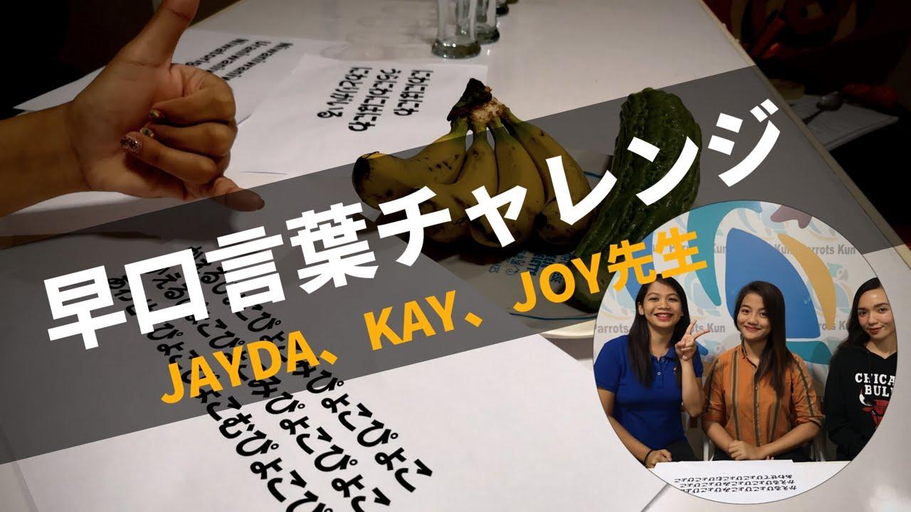 【パロッツ君】JAYDA、KAY、JOY先生-日本語の早口言葉に挑戦!