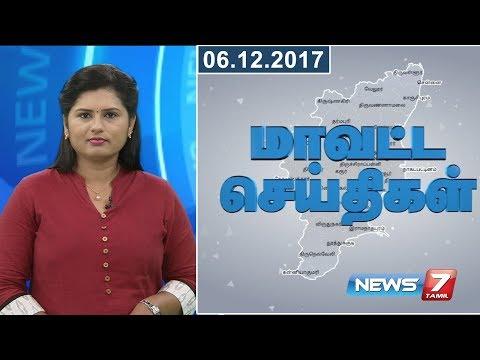Tamil Nadu District News 01 | 06.12.2017 | News7 Tamil