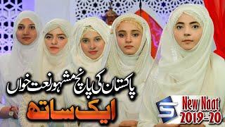 World Best Female Naat 2020   Sallay Ala Nabiyena   Zahra Haidery & Sisters   Studio5