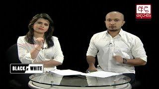 Ada Derana Black & White - 2017.11.03