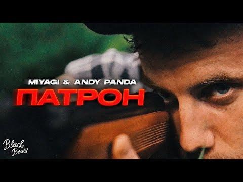Смотреть клип Miyagi & Andy Panda - Патрон