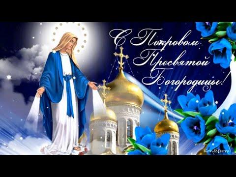 C Покровом Пресвятой Богородицы шикарное поздравление! Открытка на Покров Пресвятой Богородицы!