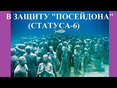"В ЗАЩИТУ ""ПОСЕЙДОНА"" (СТАТУСА-6)"