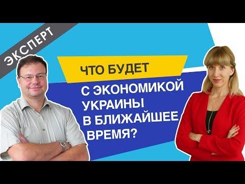 Что будет с экономикой Украины в ближайшее время?