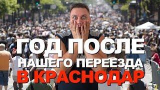 Год после переезда в Краснодар. Как мы выживаем в этом Человейнике? Плюсы и минусы переезда. 2019