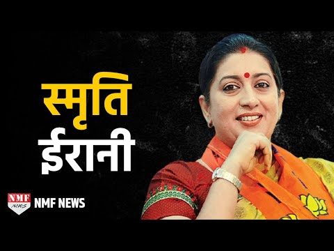 Smriti Irani's Biography: struggle from McD to HRD Minister। MUST WATCH !!!!