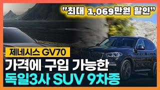 "GV70 가격에 구입 가능한 ""독일 3사 SU…"