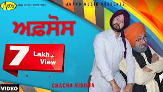 CHACHA BISHNA l AFSOS l LATEST PUNJABI COMEDY VIDEO 2018 l ANAND MUSIC