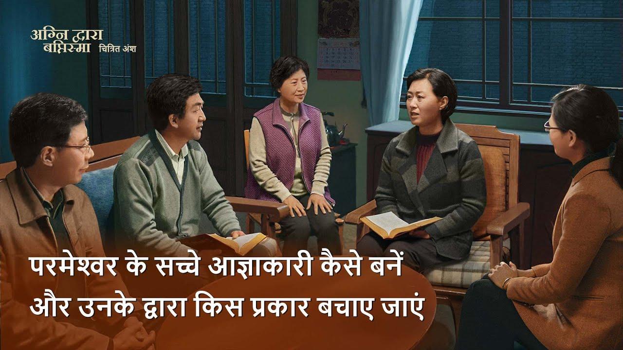 """Hindi Christian Movie """"अग्नि द्वारा बप्तिस्मा"""" अंश 2 : परमेश्वर के सच्चे आज्ञाकारी कैसे बनें और उनके द्वारा किस प्रकार बचाए जाएं"""