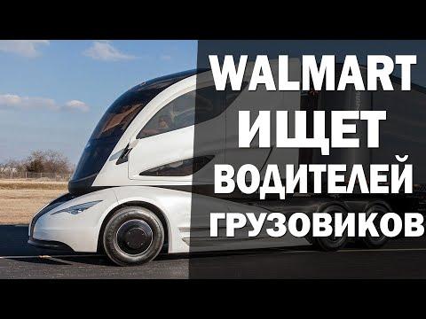 Работа водителем в Америке. Walmart ищет водителей грузовиков