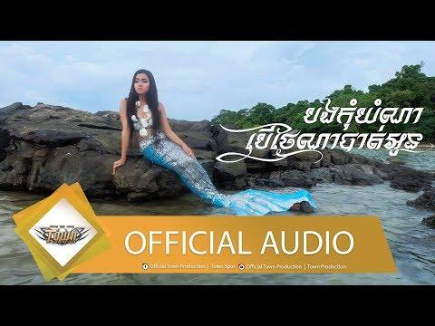 Bong Kom Yum Na Ber Tnhai Na Bat Oun - Raby - Town CD Vol 119【Official Audio】
