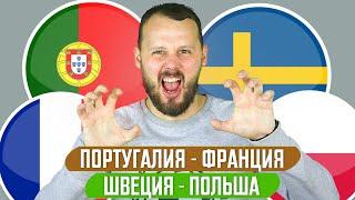 Португалия Франция Швеция Польша Прогноз Евро 2020