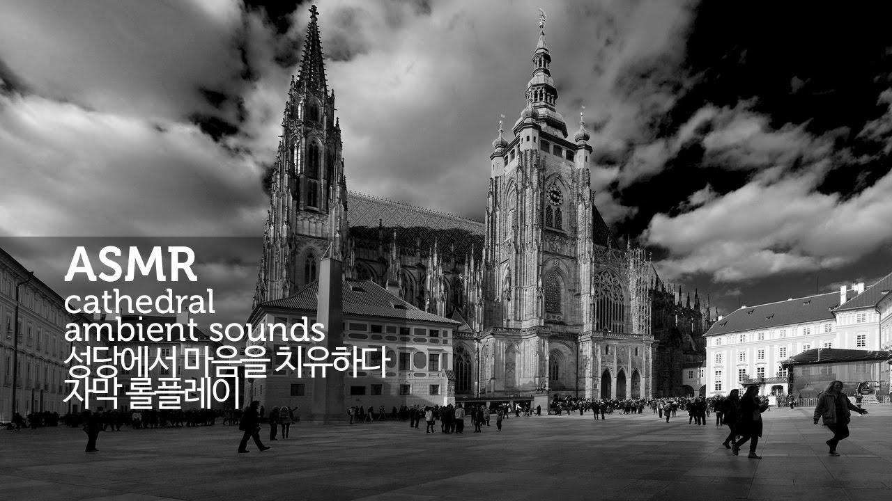 ASMR Cathedral Ambient Sounds 천상의 소리들-성당에서 마음을 치유하다(스토리 자막) | No talking