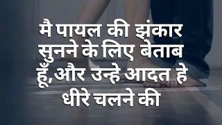 Payal shayari in hindi