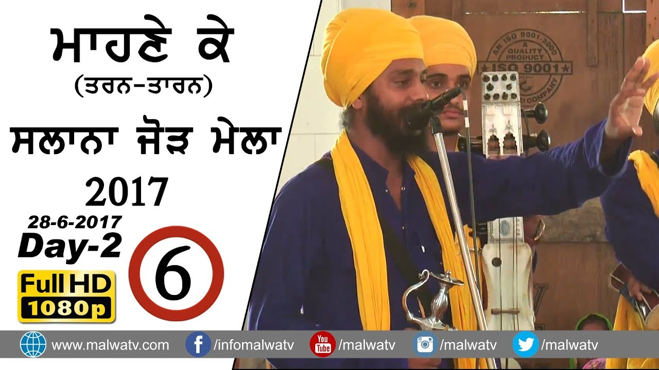 ਮਾਣੇਕੇ (ਤਰਨ ਤਾਰਨ ) MANEKE (Tarn Taran) RELIGIOUS PROGRAM - 2017 ● Day 2nd ● Part 2nd
