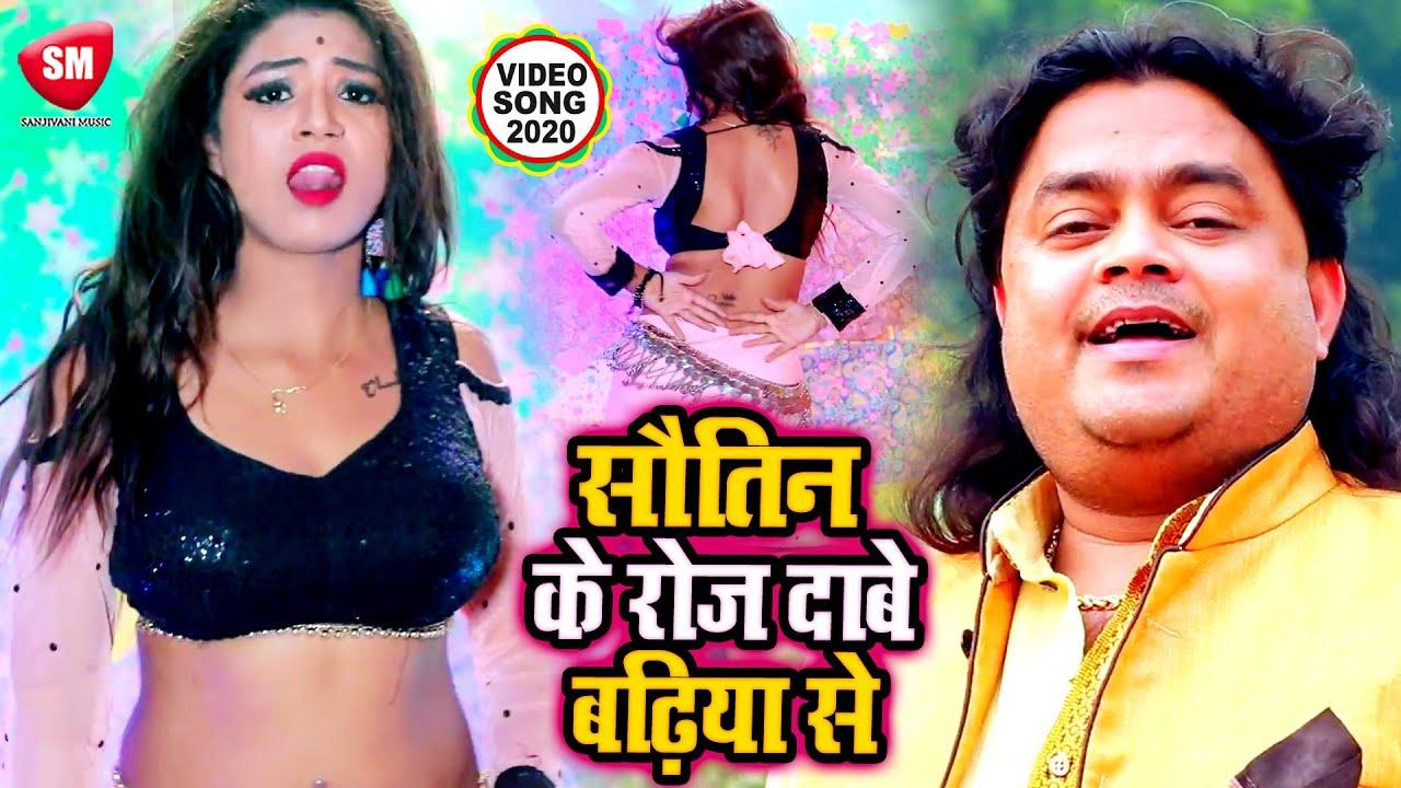 #Video_Song - सौतिन के रोज दाबे बढ़िया से Guddu Rangila का सबसे खतरनाक गाना 2020 | New Bhojpuri Song